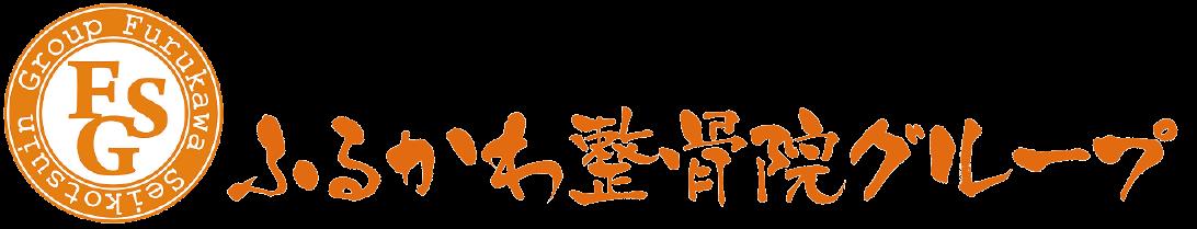 【公式】ふるかわ整骨院グループ交通事故特設サイト(福岡・佐賀)